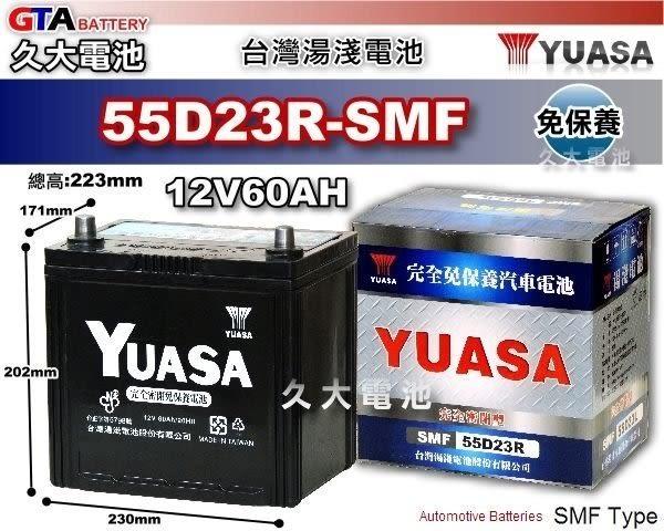 ✚久大電池❚ YUASA 湯淺電池 55D23R 55D23R-SMF 完全免保養式 汽車電瓶 湯淺汽車電池