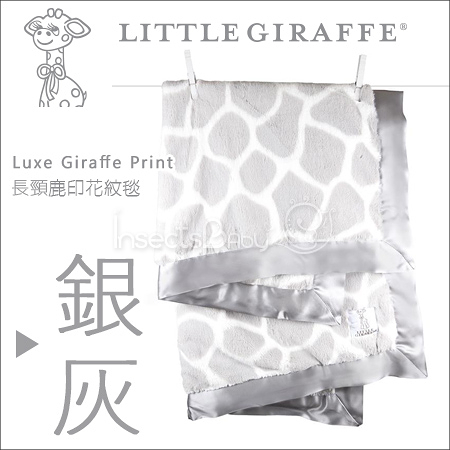 ✿蟲寶寶✿【美國 Little Giraffe】彌月精品 Luxe Baby Blanket 長頸鹿印花紋嬰兒毯 - 銀灰