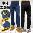 【6799-6801】多口袋中直筒伸縮工裝牛仔褲(共二色)● 樂活衣庫