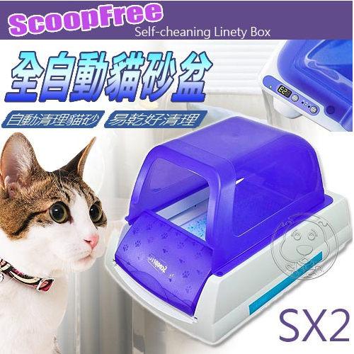 【培菓平價寵物網】ScoopFree》SX2 全自動貓砂清潔盆豪華型(全自動貓砂盆自動偵測感應清掃)