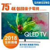 SAMSUNG 三星 75吋 4K平面 UHD QLED 直下式背光 液晶電視 QA75Q9FNA HDR10 75Q9F