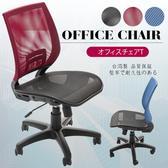 【A1】超世代全網透氣無扶手電腦椅/辦公椅-1入(箱裝出貨)黑色