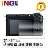 STC 相機螢幕 9H 鋼化玻璃保護貼 for Canon EOS M6 螢幕玻璃貼 可觸控操作