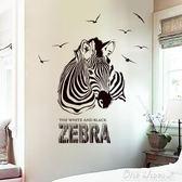 卡通創意斑馬墻貼畫客廳臥室房間背景墻裝飾墻壁自粘個性貼畫墻紙 阿宅便利店