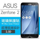 【00378】 [ASUS Zenfone 2 5吋 / 5.5吋] 9H鋼化玻璃保護貼 弧邊透明設計 0.26mm 2.5D