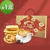 【南紡購物中心】順便幸福-年節禮盒-幸福伴手禮x1(牛軋餅+豆塔+咖啡豆)
