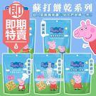 (即期商品) PEPPA PIG 蘇打餅乾系列 #青蔥藍藻