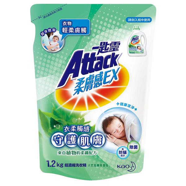 一匙靈 Attack 柔膚感 EX超濃縮 洗衣精 補充包1.2kg/包