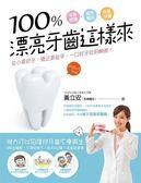 (二手書)100%漂亮牙齒這樣來:從小看好牙,矯正要趁早,一口好牙咬到80歲!