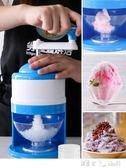 手搖刨冰機 水果冰沙機迷你家用手動小型碎冰機綿綿冰機沙冰工具 潔思米