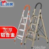 折疊梯子怡奧家用折疊梯加厚鋁合金梯子人字梯移動樓梯室內工程梯樓梯凳椅color shopYYP