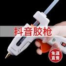 熔膠槍手工電熱溶棒棒膠搶家用塑料膠水條小號送熱融膠棒7-11mm   【全館免運】
