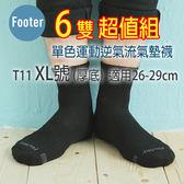 Footer T11 XL號 (厚底) 6雙超值組, 單色運動逆氣流氣墊襪;除臭襪;蝴蝶魚戶外