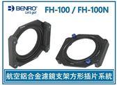 《映像數位》BENRO百諾 航空鋁合金濾鏡支架方形插片系統【FH100/FH100N/FH100H/FH1】 *