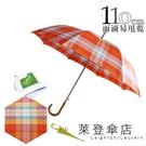 雨傘 萊登傘 經典格紋 自動直傘 大傘面110公分 易甩乾 鐵氟龍 Leotern 橘褐格紋