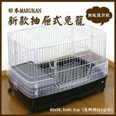 『寵喵樂旗艦店』【MR-306】日本MARUKAN新款抽屜式兔籠(附跳板+輪子)M號~可上開