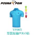 POSMA PGM 男裝 短袖POLO衫 純棉 修身 吸濕 排汗 天空藍 YF005BLU