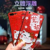 新年款 招財貓 iPhone 6 6S 7 8 Plus 手機殼 立體浮雕 軟殼 卡通 黑邊全包 保護殼 防摔超薄 保護套