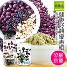 免運★送提袋【阿華師】健康好靓組►紅豆紫米薏仁水+黑豆漿
