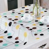 PVC餐桌墊茶幾桌布防水防燙防油免洗軟玻璃塑膠茶幾墊膠墊水晶板 「潔思米」