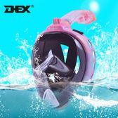 呼吸管 DEX全干式潛水呼吸管浮潛三寶面罩套裝成人兒童游泳防霧潛水鏡 薇薇