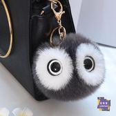 吊飾 韓國可愛書包毛球掛件皮草包包掛件毛絨汽車鑰匙扣掛飾毛毛球掛件 多色