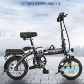 摺疊電動自行車 14寸便攜式電瓶車小型超輕代步車代駕寶成人電單車T 3色
