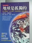 【書寶二手書T5/科學_HOE】地球是孤獨的_方淑慧, 布朗李