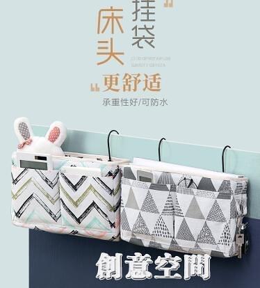居家家多功能床頭掛袋大學生宿舍床邊布藝掛籃床上雜物整理收納袋 創意新品