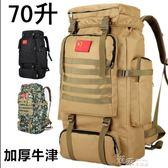 70L迷彩背囊男旅行背包特大容量旅游包戶外登山包出差打工行李包 道禾生活館