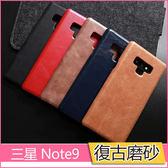 三星 Galaxy Note9 手機殼 復古磨砂 牛皮後殼 N9600 note 9 保護套 真皮 保護殼 手機後蓋 手機套 商務