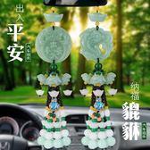 85折【優選】汽車掛件車內飾品擺件車載車飾掛飾平安符開學季