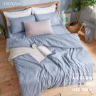 《DUYAN竹漾》芬蘭撞色設計-雙人床包被套四件組-愛麗絲藍 台灣製