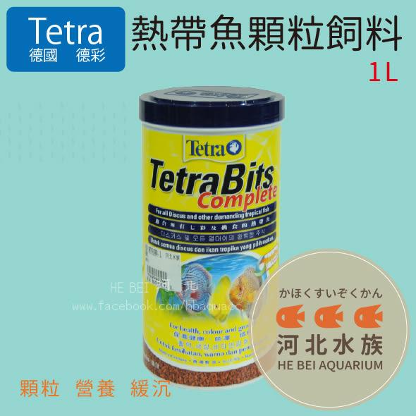 [ 河北水族 ] 德彩 Tetra 【 熱帶魚顆粒飼料 1L】顆粒 營養 緩沉