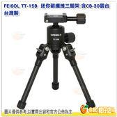 台灣製 FEISOL TT-15B 迷你 碳纖維 三腳架 桌腳 含CB-30雲台 三年保 20cm 負重8KG
