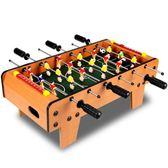 兒童桌上足球台桌式游戲機桌游室內小型桌面球類男孩親子互動玩具【中秋狂歡9折】