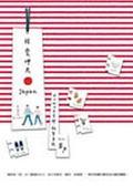 (二手書)我愛呷片Japan-米力的日本美學‧雜貨晃遊
