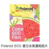 Polaroid 寶麗萊【600夏日水果彩色 拍立得底片】 Originals 600 系列專用 相紙 菲林因斯特