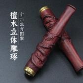 天然小葉紫檀木菸嘴雕刻12生肖圖案拉桿型濾芯雙重過濾可清洗男士