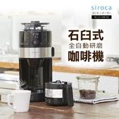 日本siroca SC-C1120K-SS 石臼式全自動研磨咖啡機