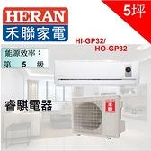 好購物 Good Shopping【HERAN 禾聯】5坪 R32變頻分離式冷氣 一對一變頻單冷空調 HI-GP32 HO-GP32