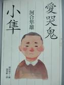 【書寶 書T3 /兒童文學_LGA 】愛哭鬼小隼_ 河合隼雄