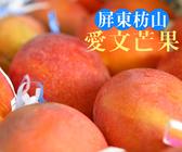 超甜好吃枋山愛文芒果(1箱/10~14顆)