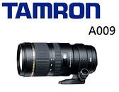 [EYE DC] TAMRON SP 70-200mm F2.8 DI VC USD A009 俊毅公司貨 延長為五年保固 (12.24期0利率)