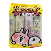卡娜赫拉玉米棒(起司口味) 【康是美】