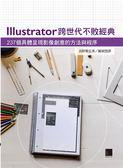 (二手書)Illustrator跨世代不敗經典:237個具體呈現影像創意的方法與程序
