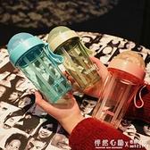韓版雙飲吸管杯兒童學生防漏耐摔隨手杯創意便捷女士水杯子 怦然心動