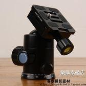專業云台G20KX 球形云台 攝影專業球型 單反相機 微距 攝像機三獨腳架wy【樂購旗艦店】