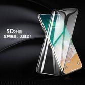 冷雕曲面5D防塵防爆鋼化膜iphonexmax高清硬邊保護膜全覆蓋無白邊