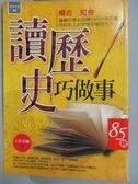 【書寶二手書T3/歷史_HIB】讀歷史巧做事_上官雲飛